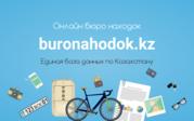 Бюро находок Байконыр